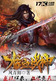 Чистокровный дракон - бог войны