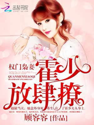 Жена влиятельной семьи: Хо Шао, как ты смеешь флиртовать со мной