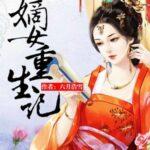 Перерождение Хан Юси