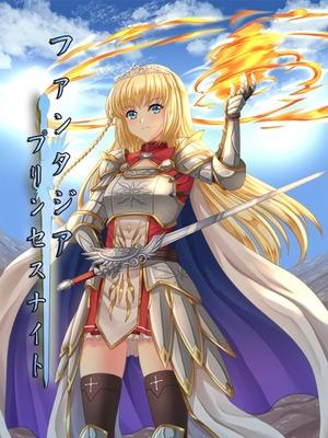 Фантазия: Принцесса Рыцарь